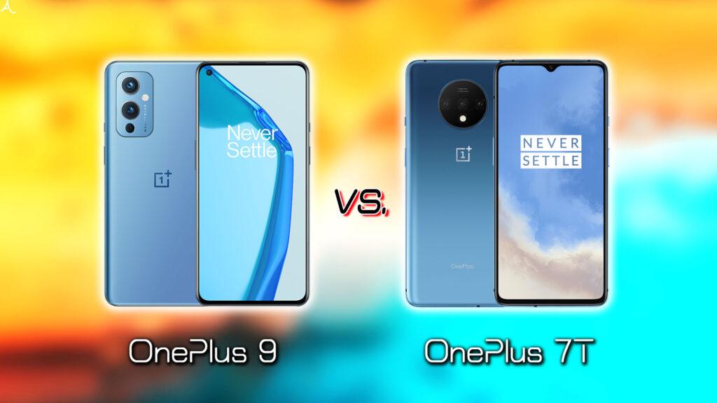 「OnePlus 9」と「OnePlus 7T」の違いを比較:どっちを買う?