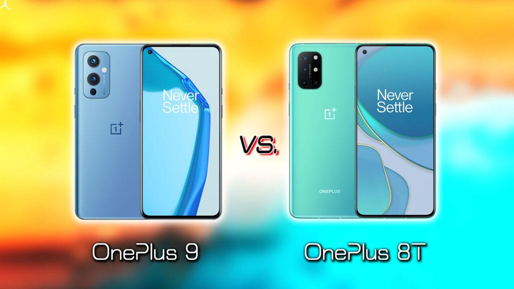 「OnePlus 9」と「OnePlus 8T」の違いを比較:どっちを買う?