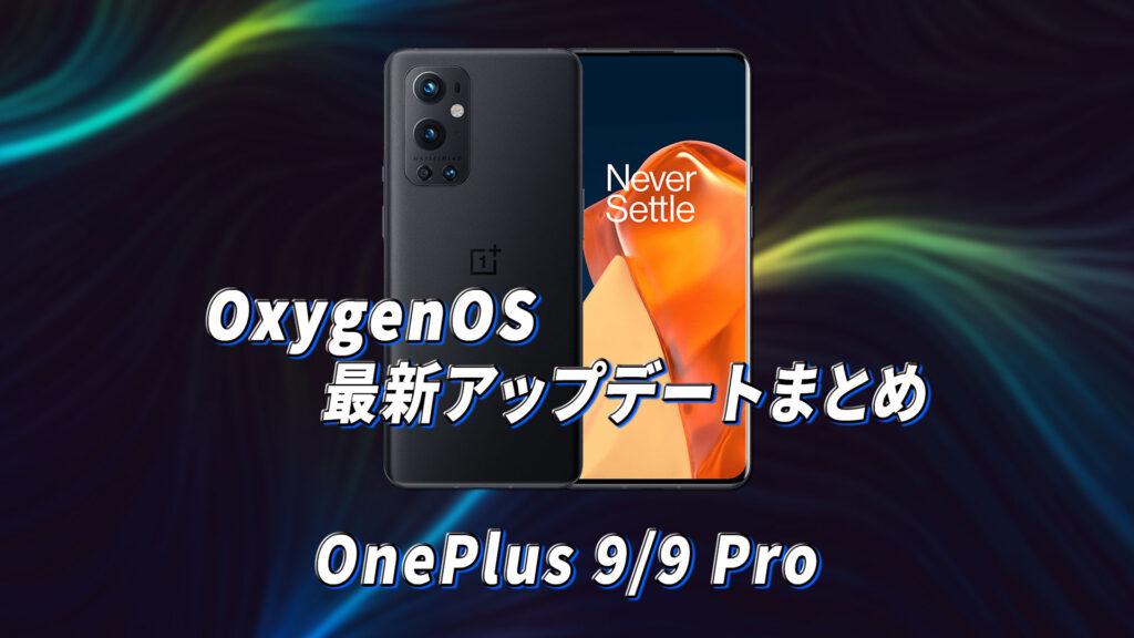 「OnePlus 9/9 Pro」向けOxygenOSアップデートまとめ