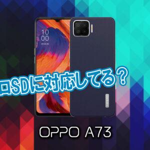 「OPPO A73」はマイクロSDに対応してる?おすすめカードと正しい選び方