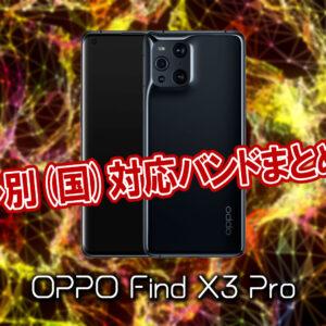「OPPO Find X3 Pro」の4G/5G対応バンドまとめ - ミリ波には対応してる?
