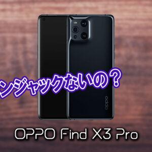 「OPPO Find X3 Pro」はイヤホンジャックない?有線イヤホンは使えない?