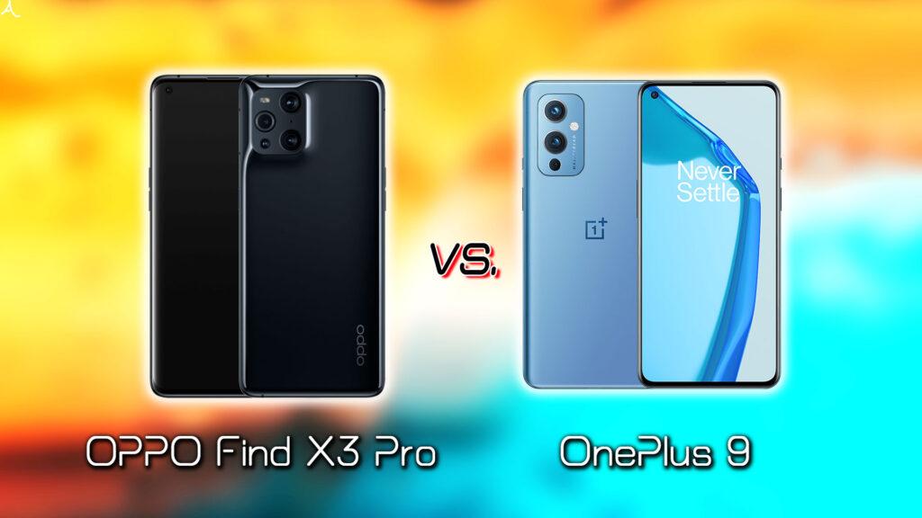 「OPPO Find X3 Pro」と「OnePlus 9」の違いを比較:どっちを買う?