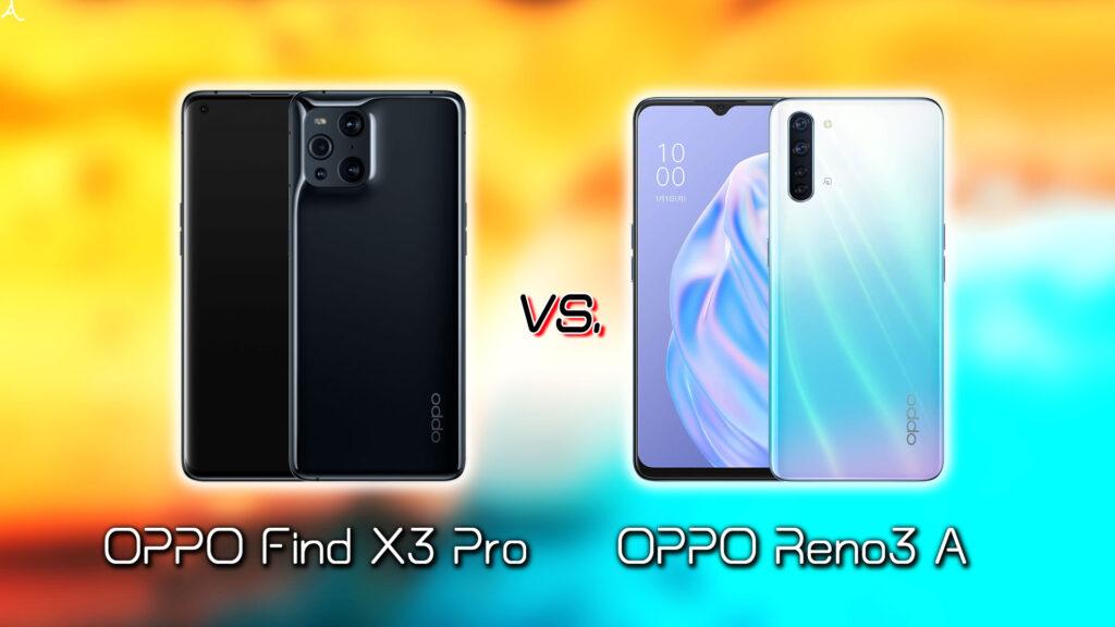 「OPPO Find X3 Pro」と「OPPO Reno3 A」の違いを比較:どっちを買う?