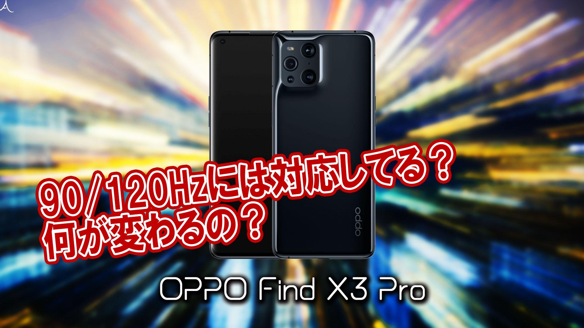 「OPPO Find X3 Pro」のリフレッシュレートはいくつ?120Hzには対応してる?