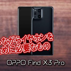 「OPPO Find X3 Pro」で充電しながらイヤホンを使うために必要なもの