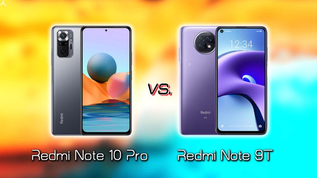 「Xiaomi Redmi Note 10 Pro」と「Redmi Note 9T」の違いを比較:どっちを買う?