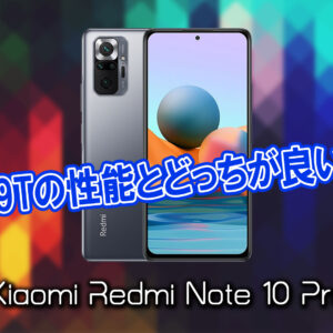 「Xiaomi Redmi Note 10 Pro」のチップセット(CPU)は何?性能をベンチマーク(Geekbench)で比較
