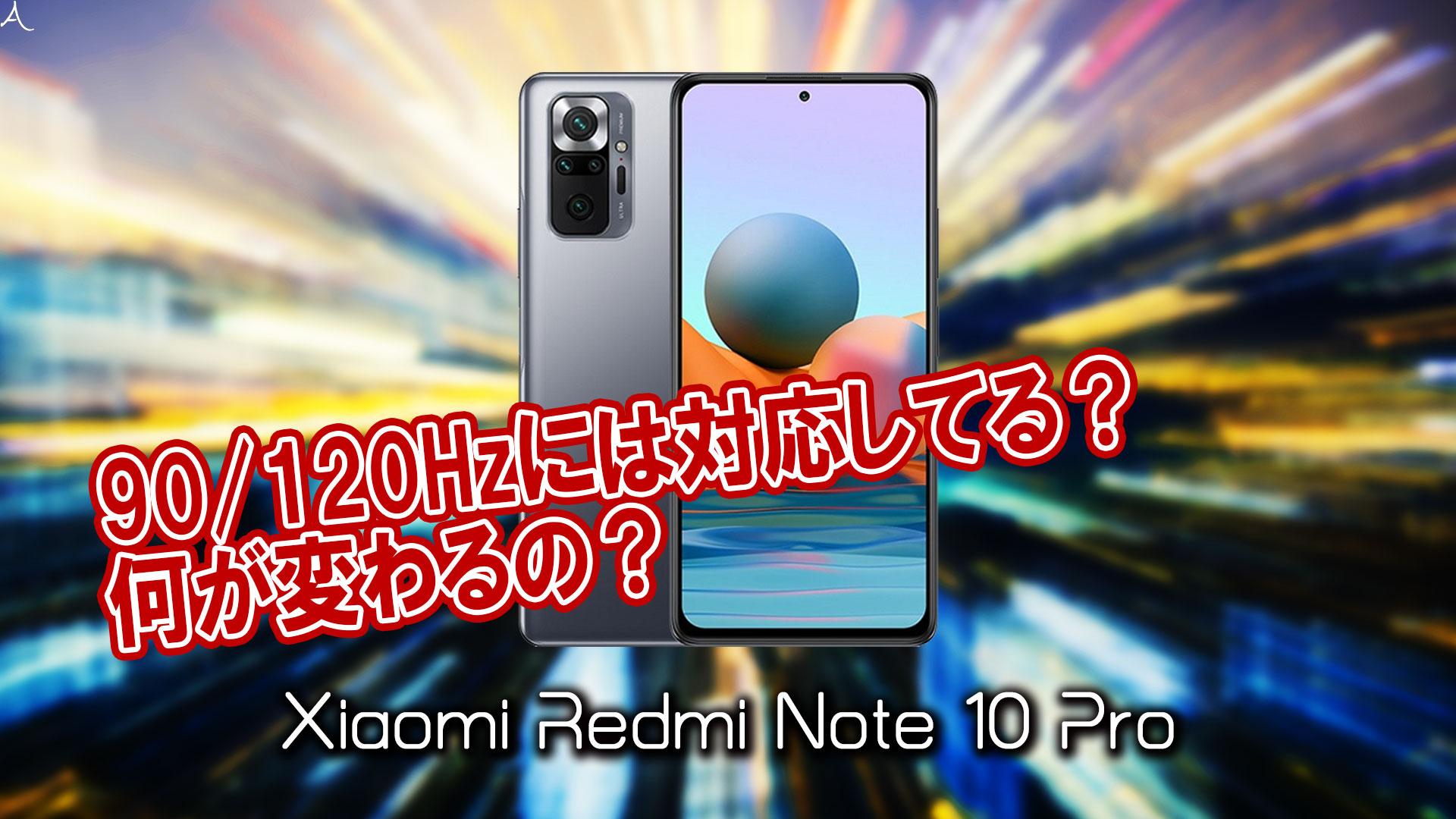 「Xiaomi Redmi Note 10 Pro」のリフレッシュレートはいくつ?120Hzには対応してる?