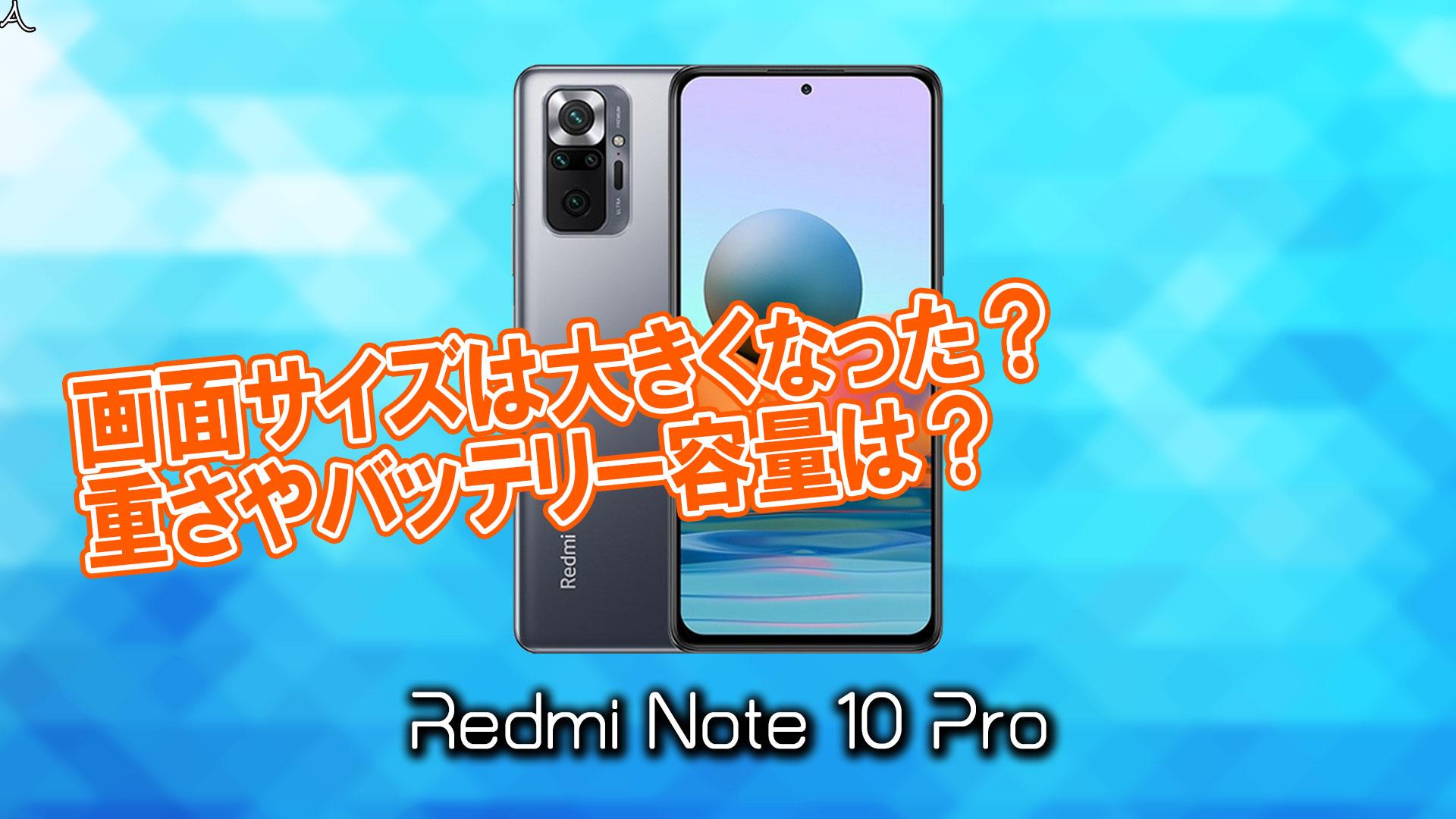 「Xiaomi Redmi Note 10 Pro」のサイズや重さを他のスマホと細かく比較