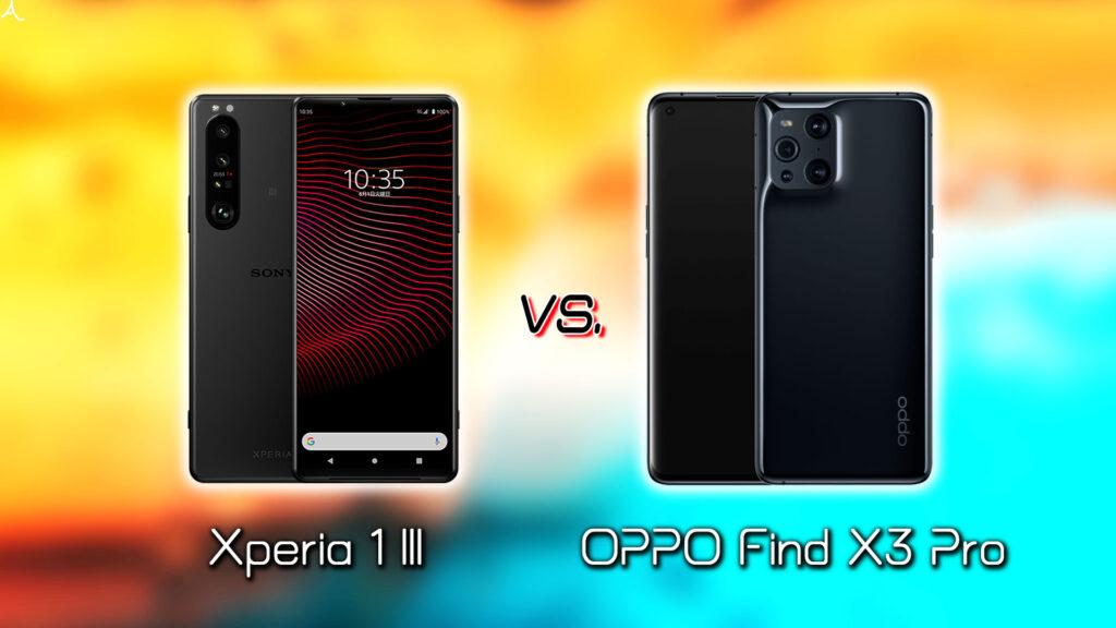 「Xperia 1 III」と「OPPO Find X3 Pro」の違いを比較:どっちを買う?