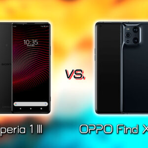 「Xperia 1 III」と「OPPO Find X3 Pro」の違いを比較:どっちを買う?
