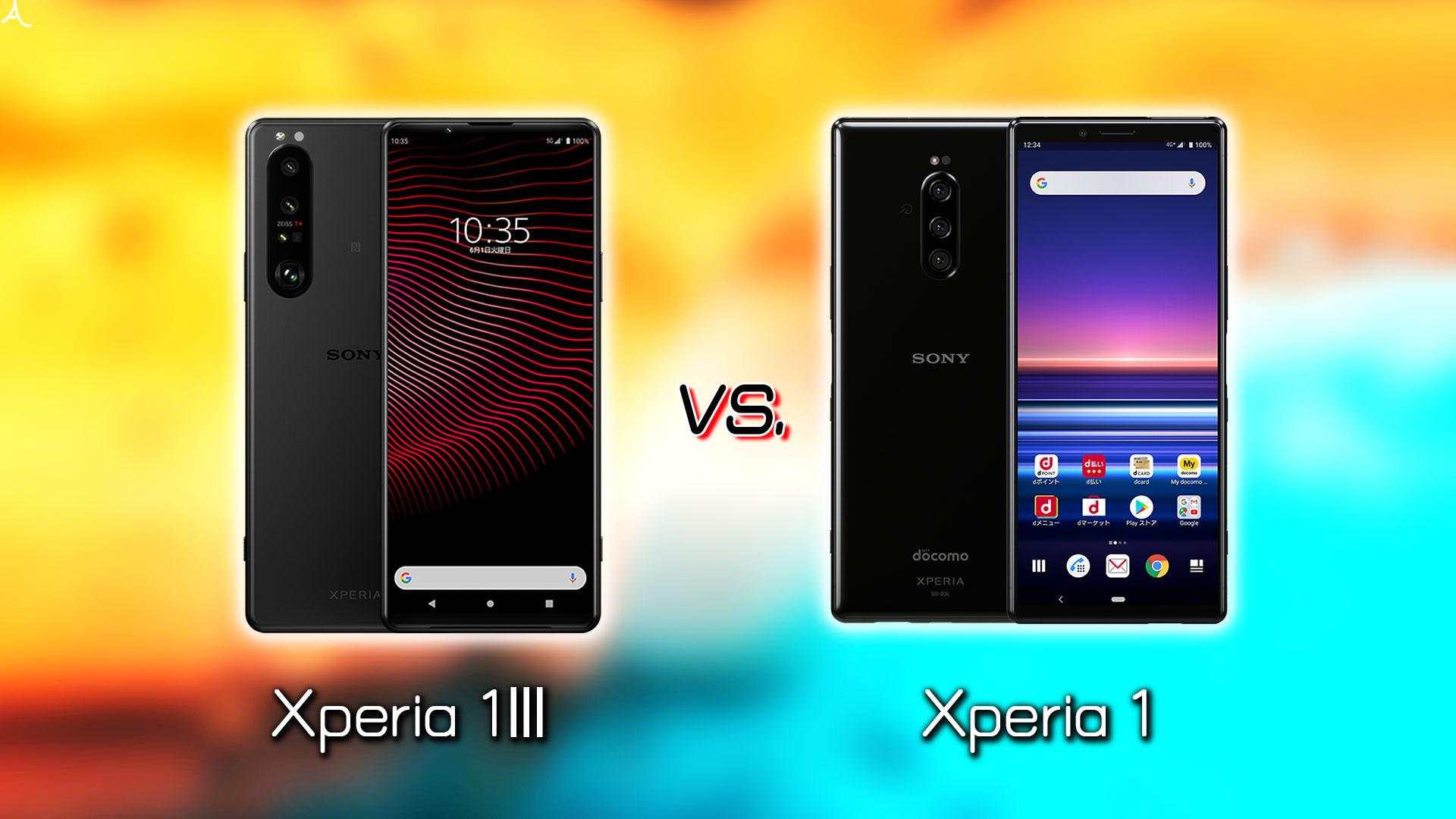 「Xperia 1 III」と「Xperia 1」の違いを比較:どっちを買う?