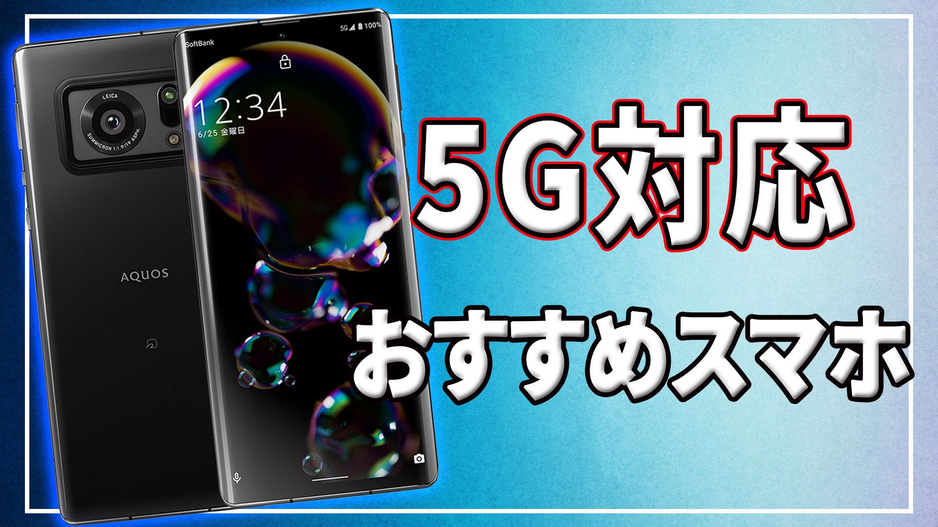[2021最新]5G対応の最新スマホおすすめ22選
