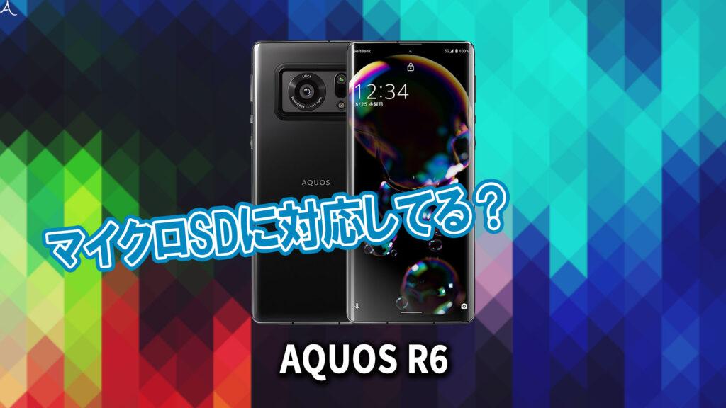 「AQUOS R6」はマイクロSDに対応してる?おすすめカードと正しい選び方