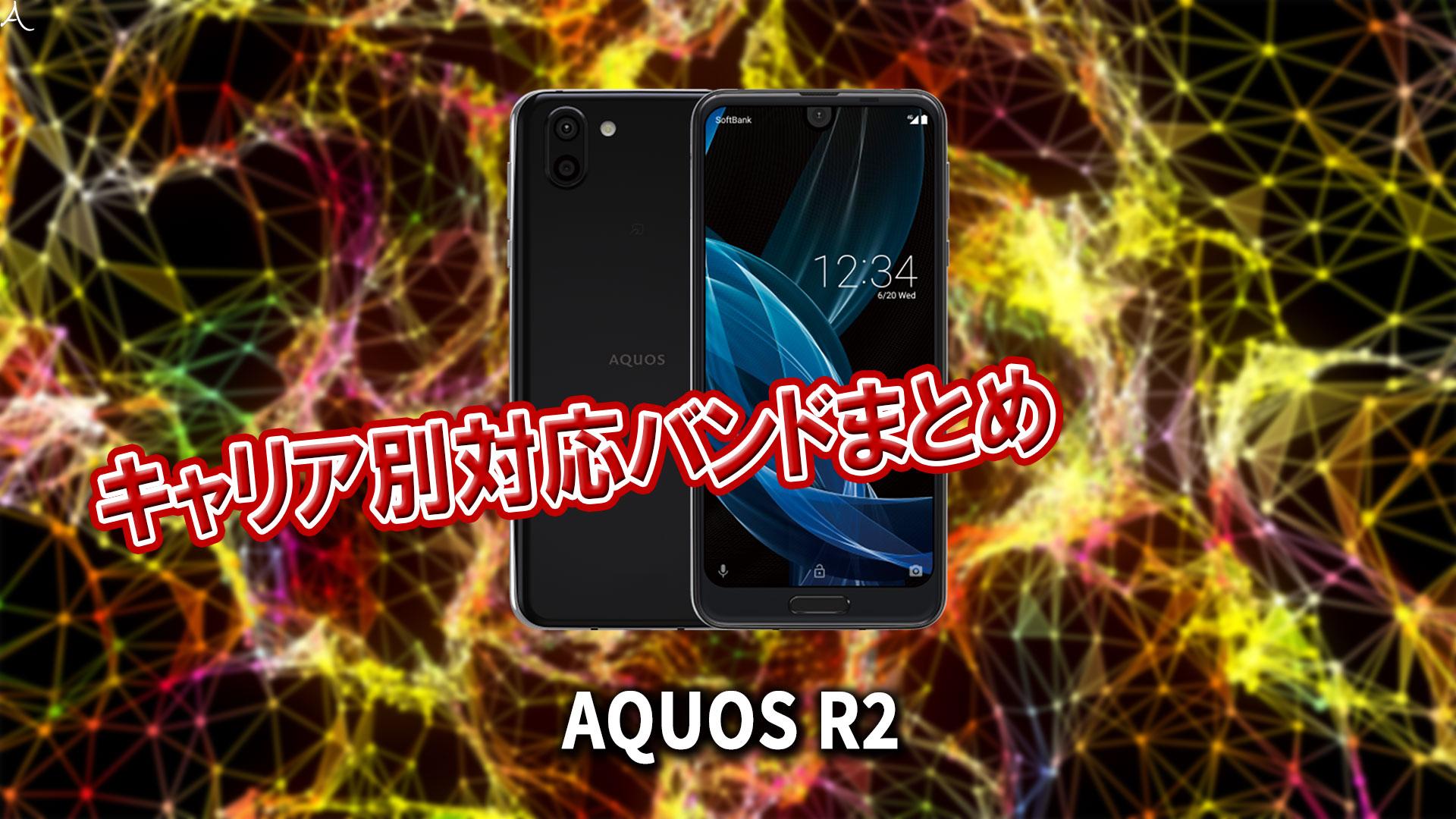 「AQUOS R2」の4G/LTE対応バンドまとめ