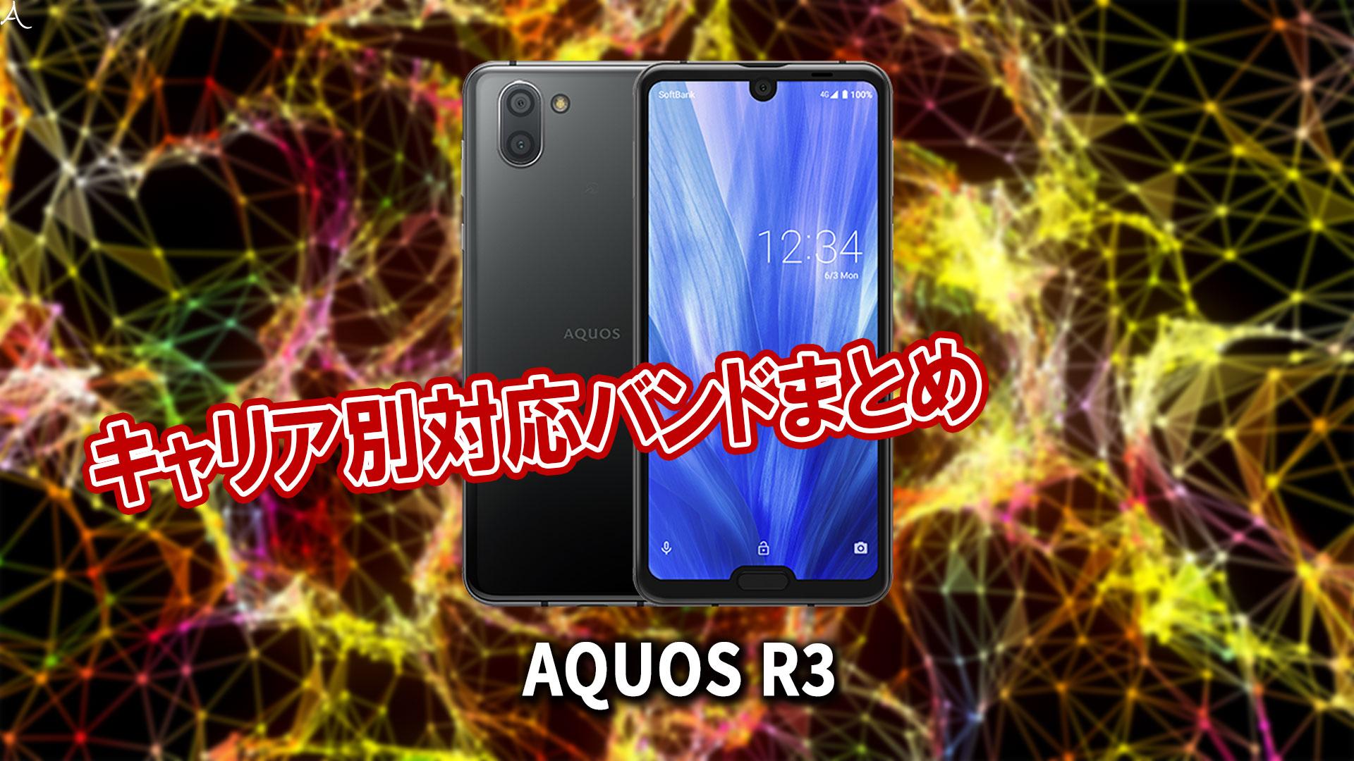 「AQUOS R3」の4G/LTE対応バンドまとめ