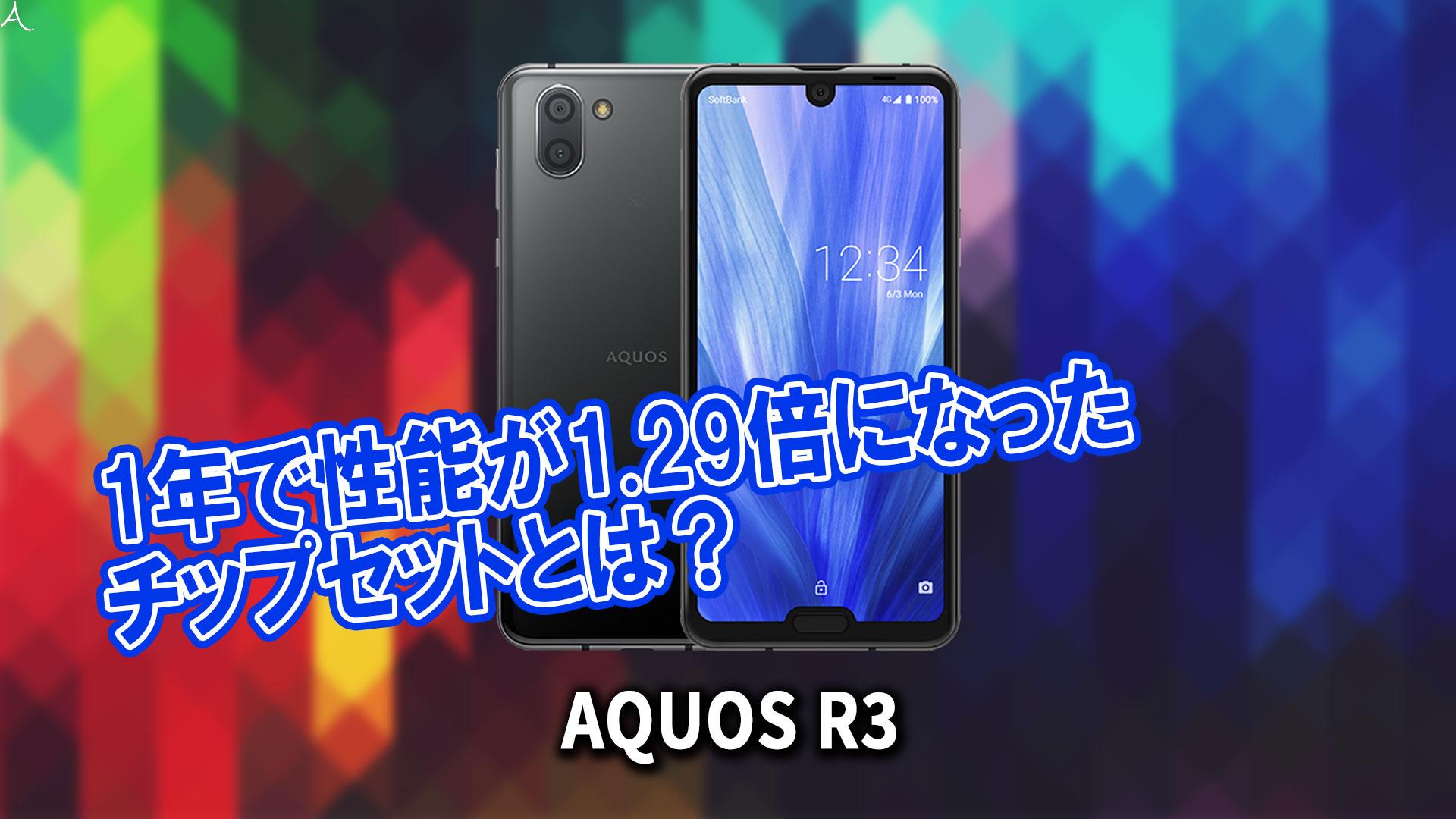 「AQUOS R3」のチップセット(CPU)は何?性能をベンチマーク(Geekbench)で比較