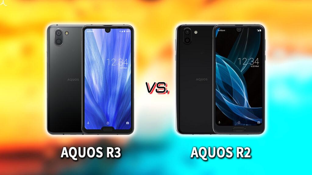 「AQUOS R3」と「AQUOS R2」の違いを比較:どっちを買う?