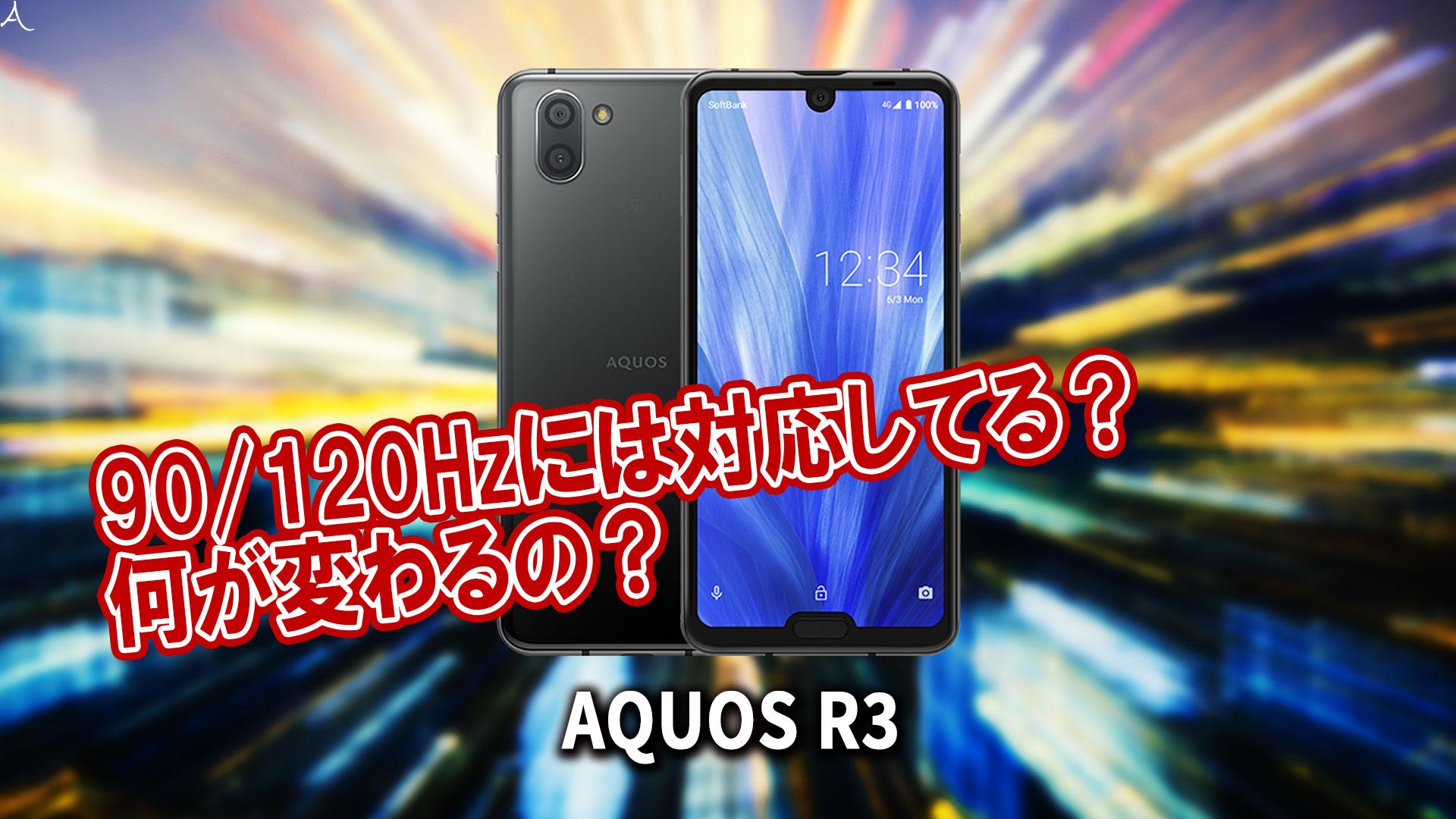 「AQUOS R3」のリフレッシュレートはいくつ?120Hzには対応してる?
