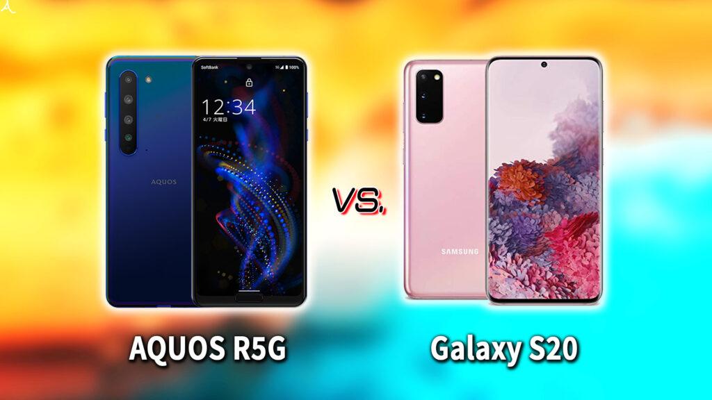 「AQUOS R5G」と「Galaxy S20」の違いを比較:どっちを買う?