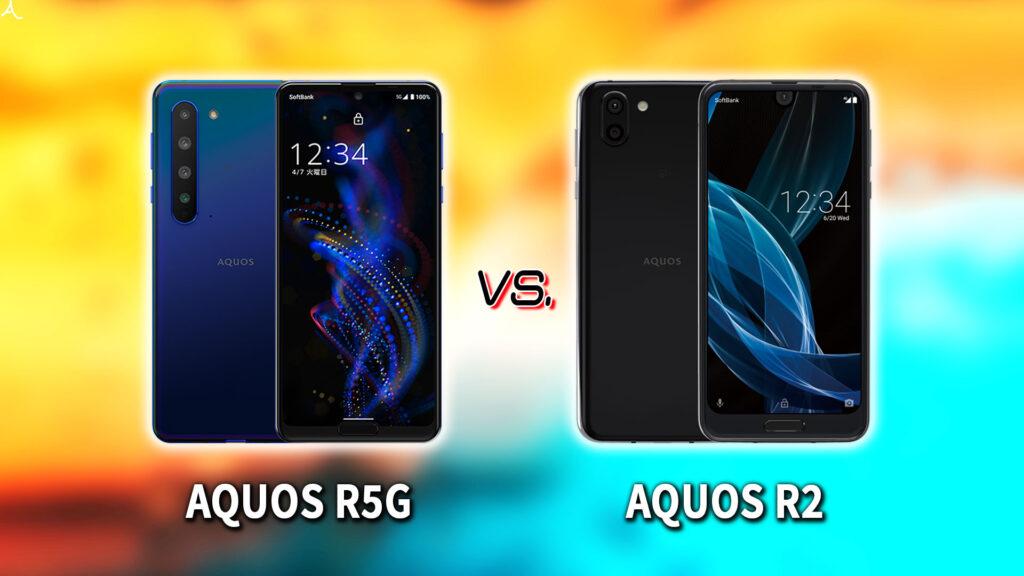 「AQUOS R5G」と「AQUOS R2」の違いを比較:どっちを買う?