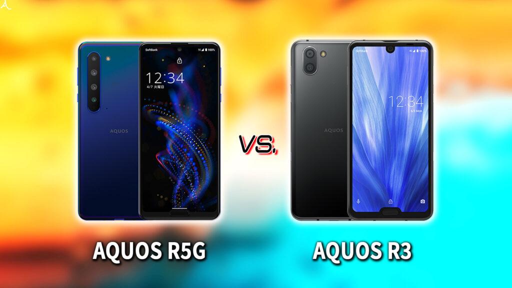 「AQUOS R5G」と「AQUOS R3」の違いを比較:どっちを買う?