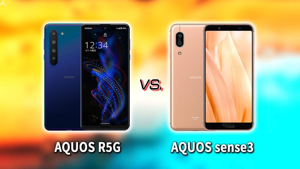 「AQUOS R5G」と「AQUOS sense3」の違いを比較:どっちを買う?