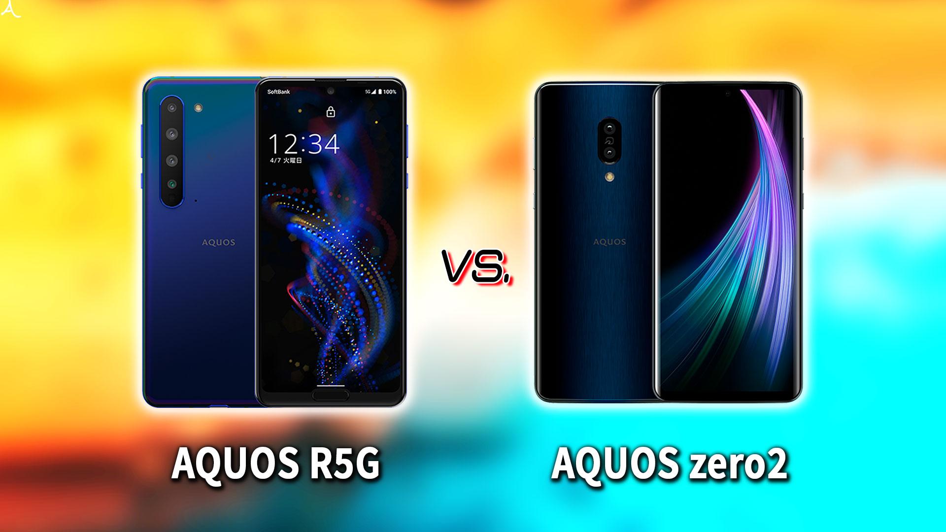 「AQUOS R5G」と「AQUOS zero2」の違いを比較:どっちを買う?