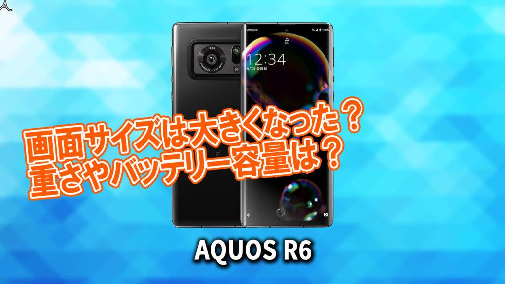 「AQUOS R6」のサイズや重さを他のスマホと細かく比較