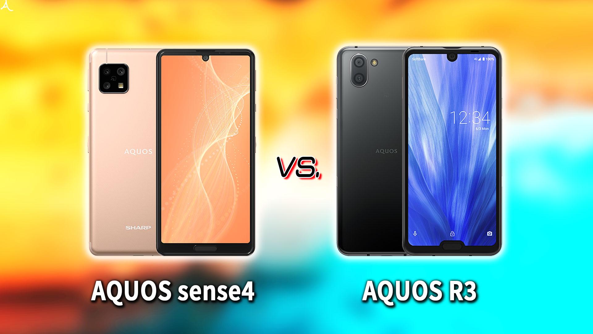 「AQUOS sense4」と「AQUOS R3」の違いを比較:どっちを買う?
