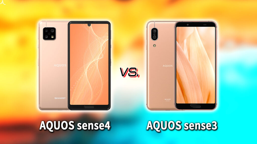 「AQUOS sense4」と「AQUOS sense3」の違いを比較:どっちを買う?