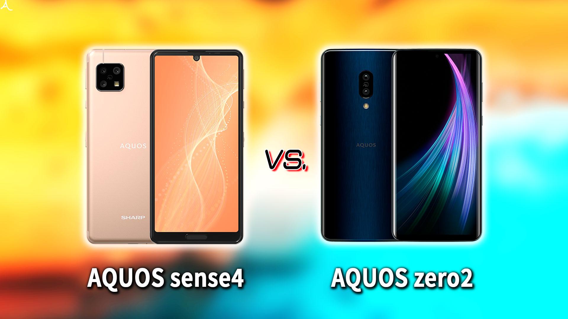 「AQUOS sense4」と「AQUOS zero2」の違いを比較:どっちを買う?
