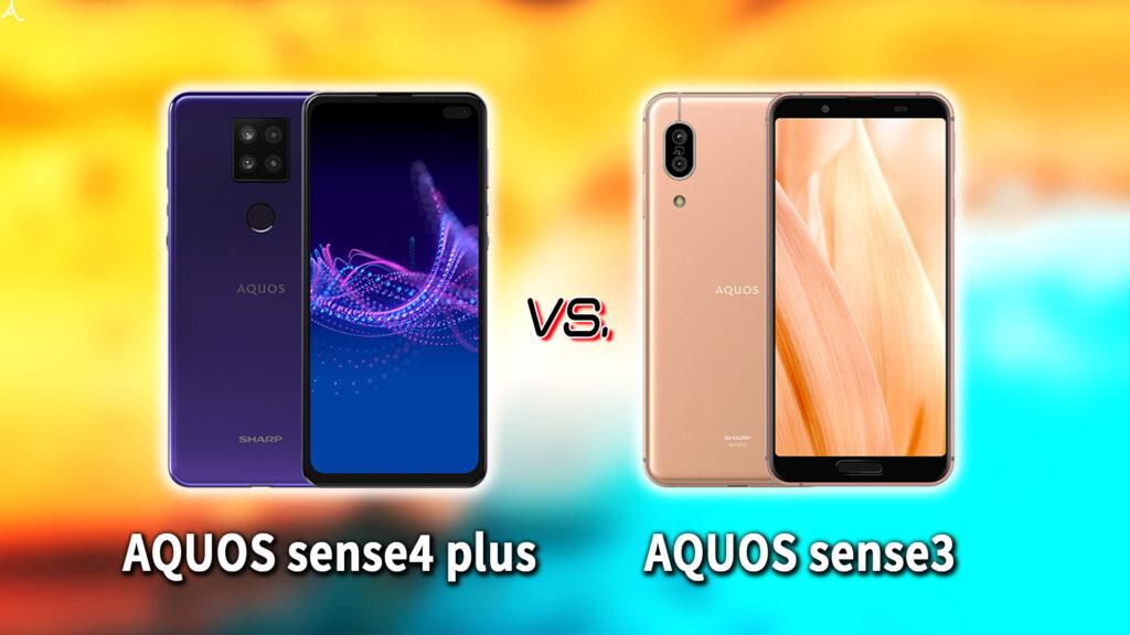 「AQUOS sense4 plus」と「AQUOS sense3」の違いを比較:どっちを買う?