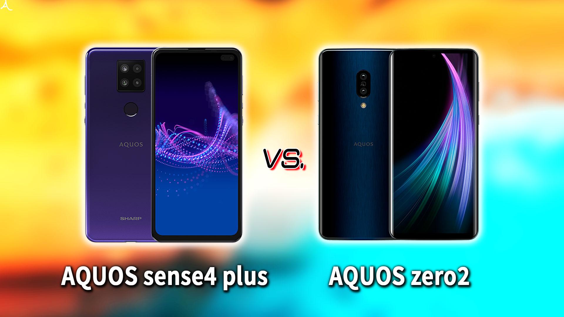 「AQUOS sense4 plus」と「AQUOS zero2」の違いを比較:どっちを買う?