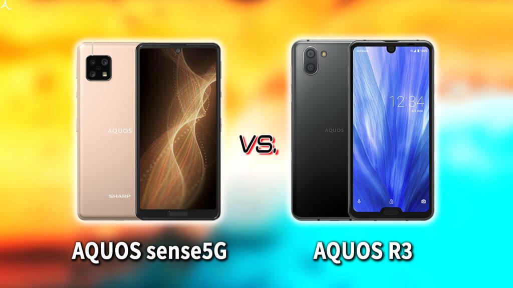 「AQUOS sense5G」と「AQUOS R3」の違いを比較:どっちを買う?