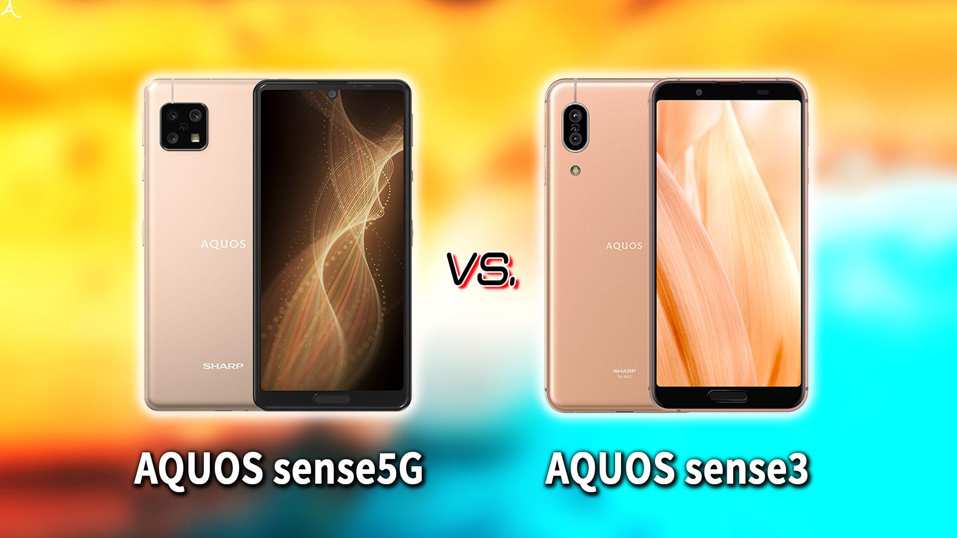 「AQUOS sense5G」と「AQUOS sense3」の違いを比較:どっちを買う?