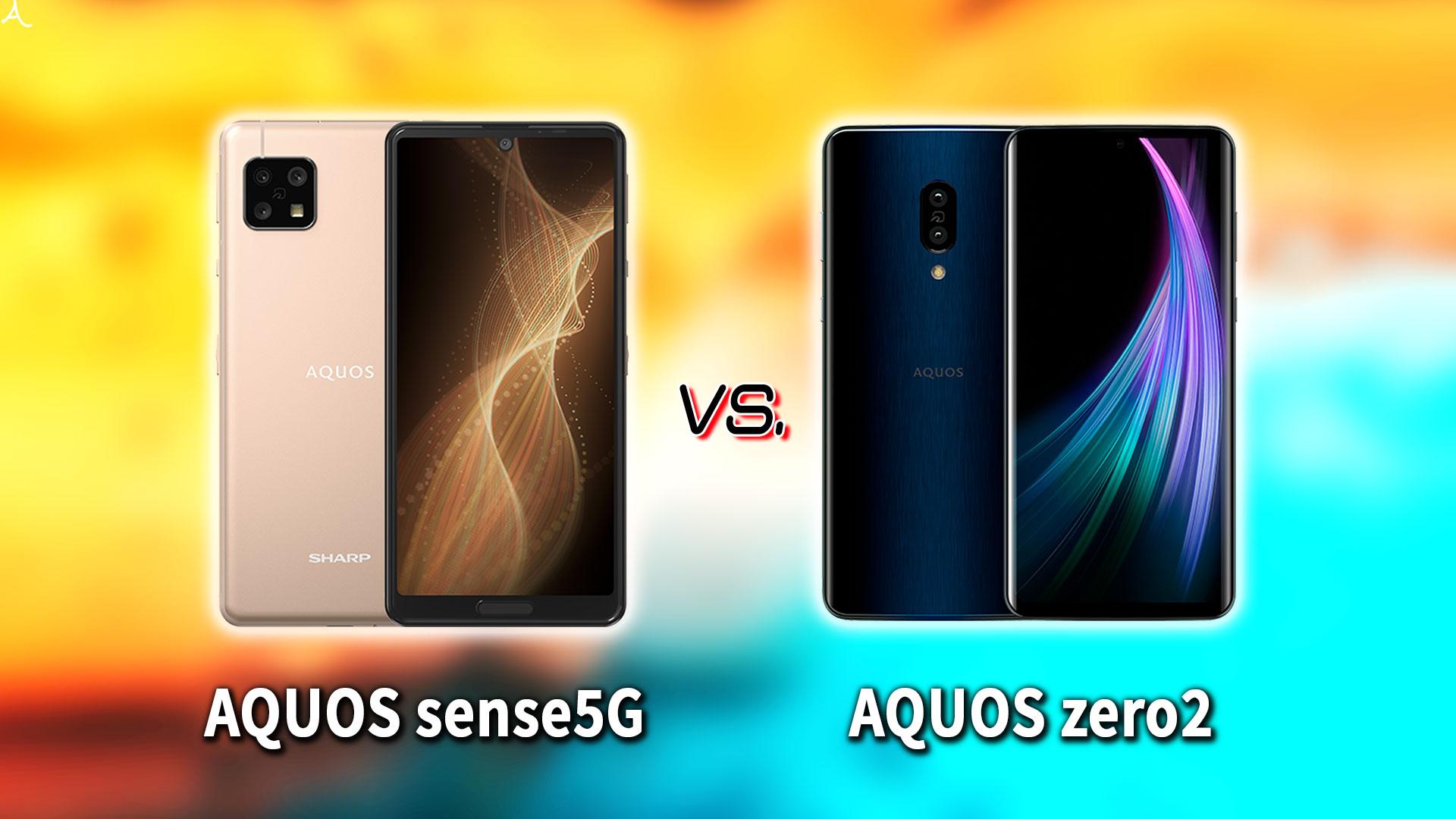 「AQUOS sense5G」と「AQUOS zero2」の違いを比較:どっちを買う?