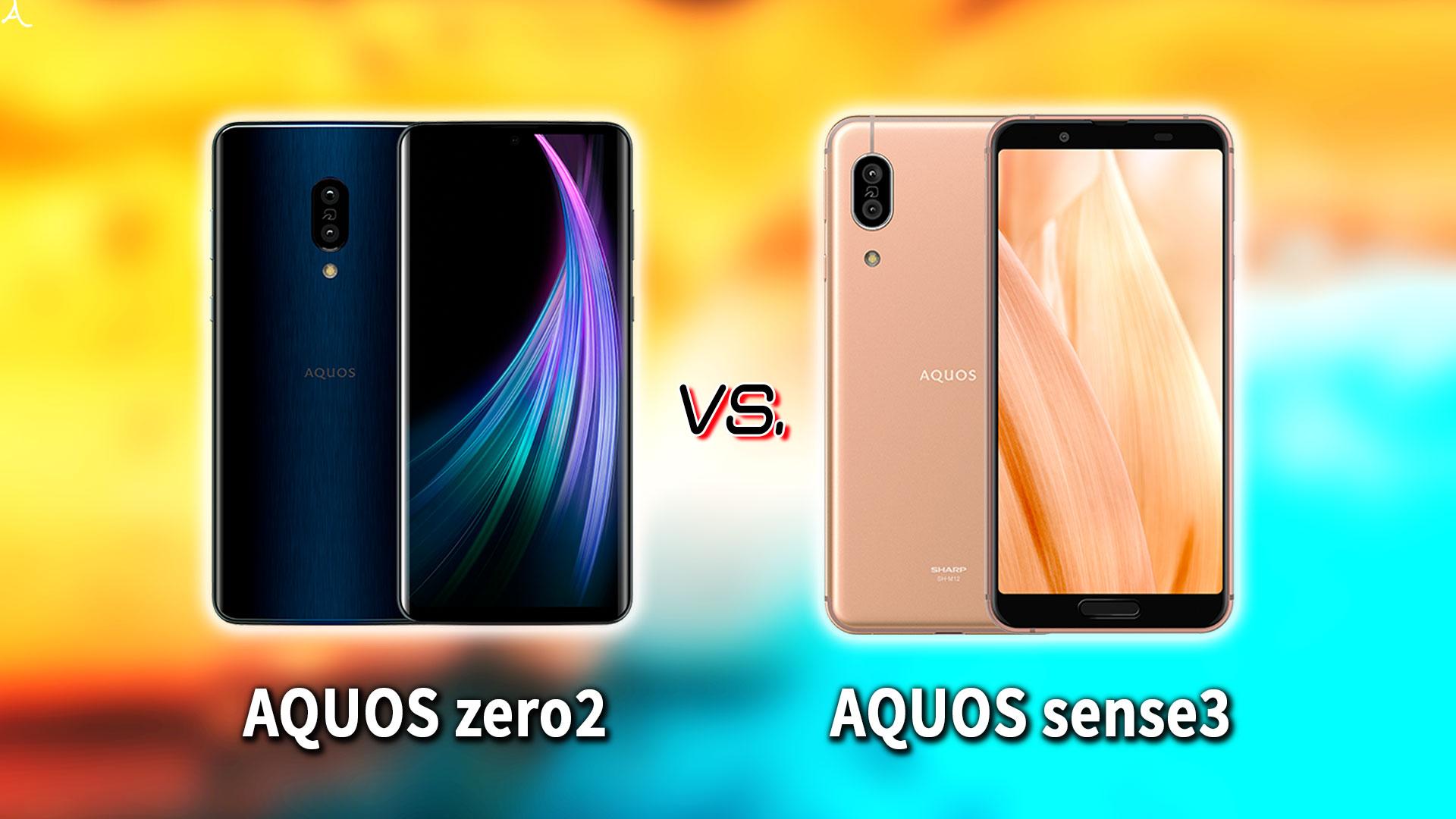「AQUOS zero2」と「AQUOS sense3」の違いを比較:どっちを買う?