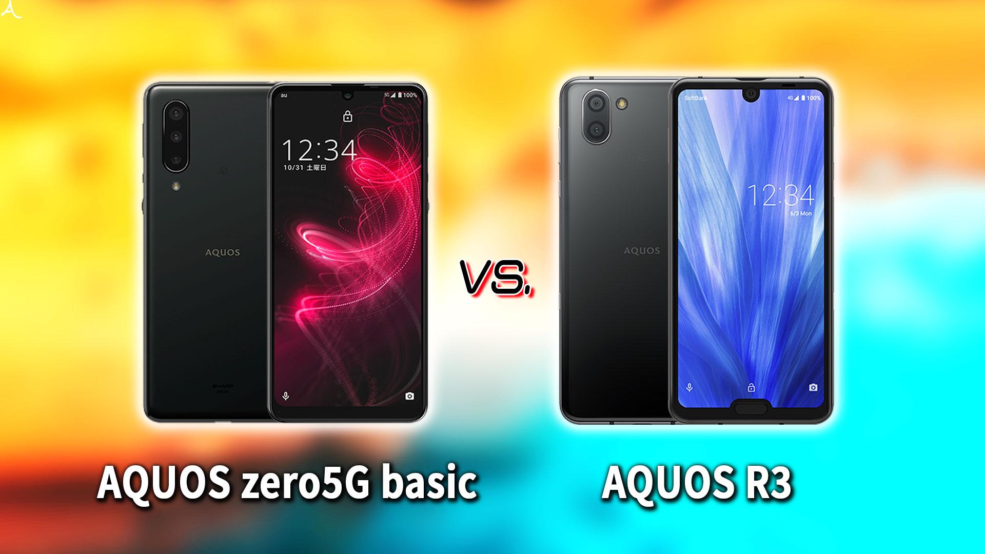 「AQUOS zero5G basic」と「AQUOS R3」の違いを比較:どっちを買う?