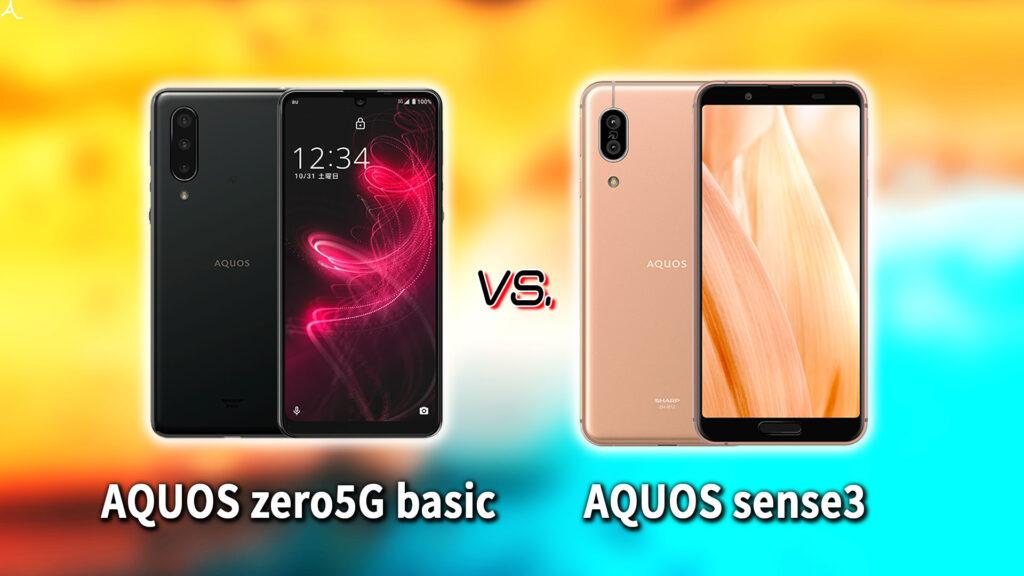 「AQUOS zero5G basic」と「AQUOS sense3」の違いを比較:どっちを買う?