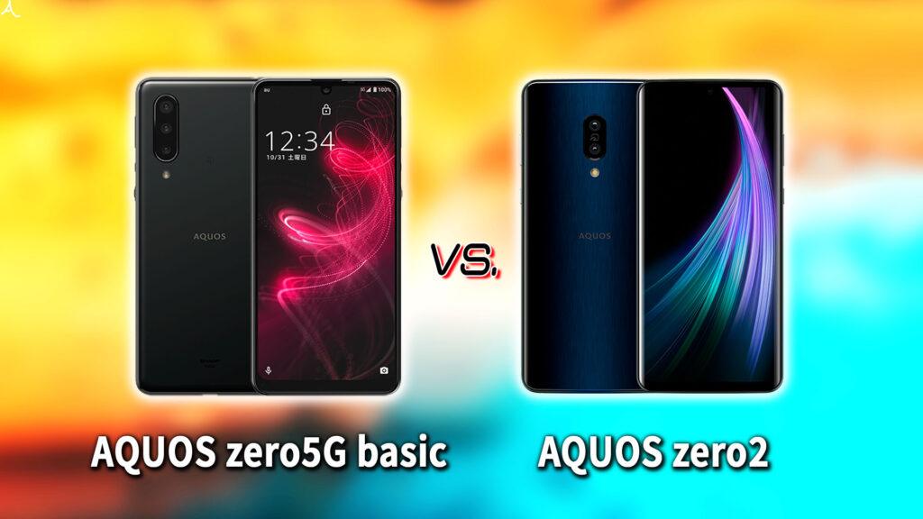 「AQUOS zero5G basic」と「AQUOS zero2」の違いを比較:どっちを買う?