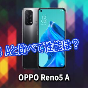 「OPPO Reno5 A」のチップセット(CPU)は何?性能をベンチマーク(Geekbench)で比較