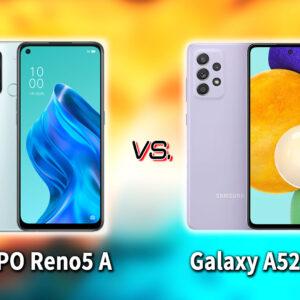 「OPPO Reno5 A」と「Galaxy A52 5G」の違いを比較:どっちを買う?