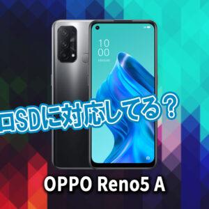 「OPPO Reno5 A」はマイクロSDに対応してる?おすすめカードと正しい選び方