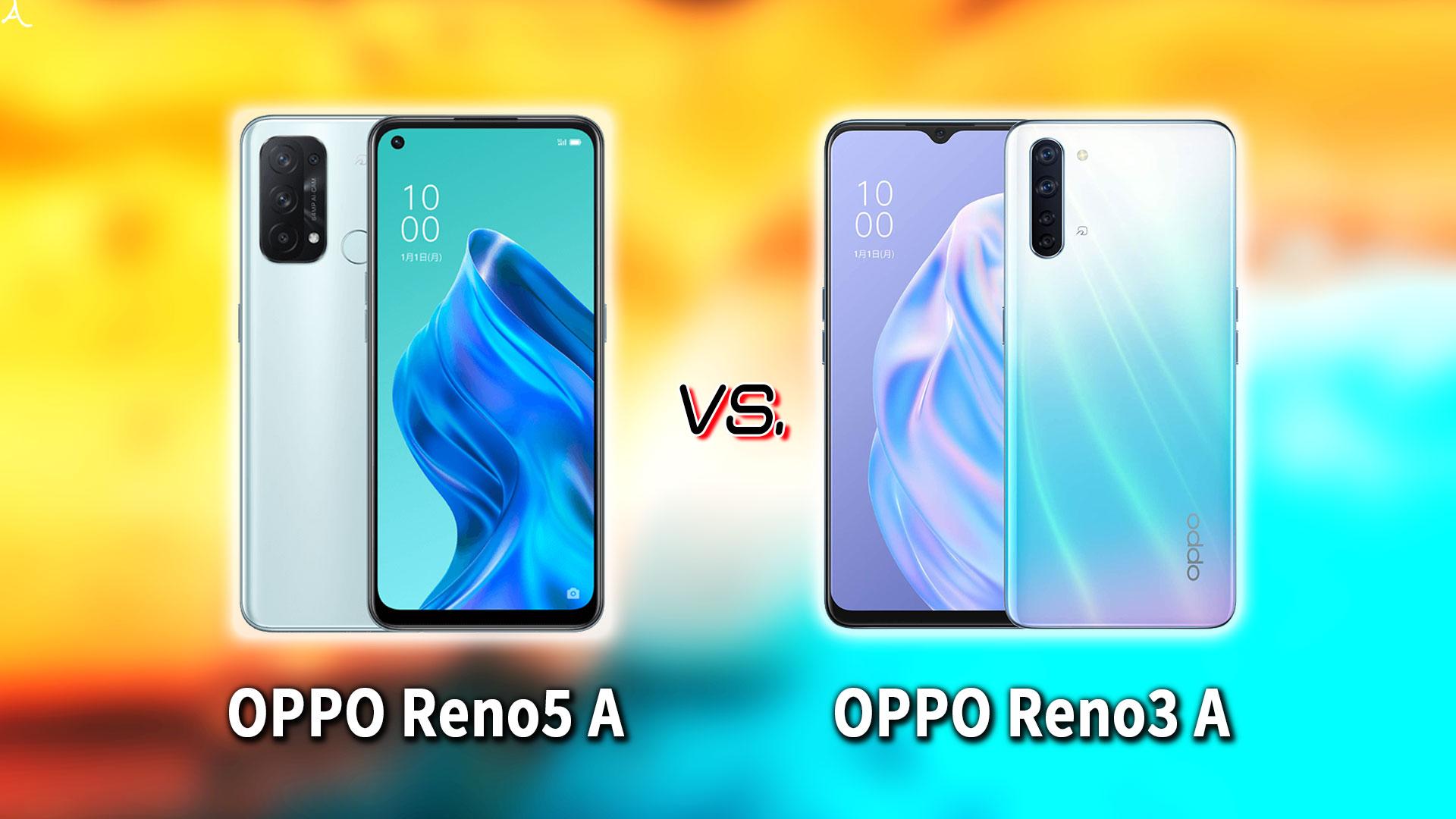 「OPPO Reno5 A」と「OPPO Reno3 A」の違いを比較:どっちを買う?