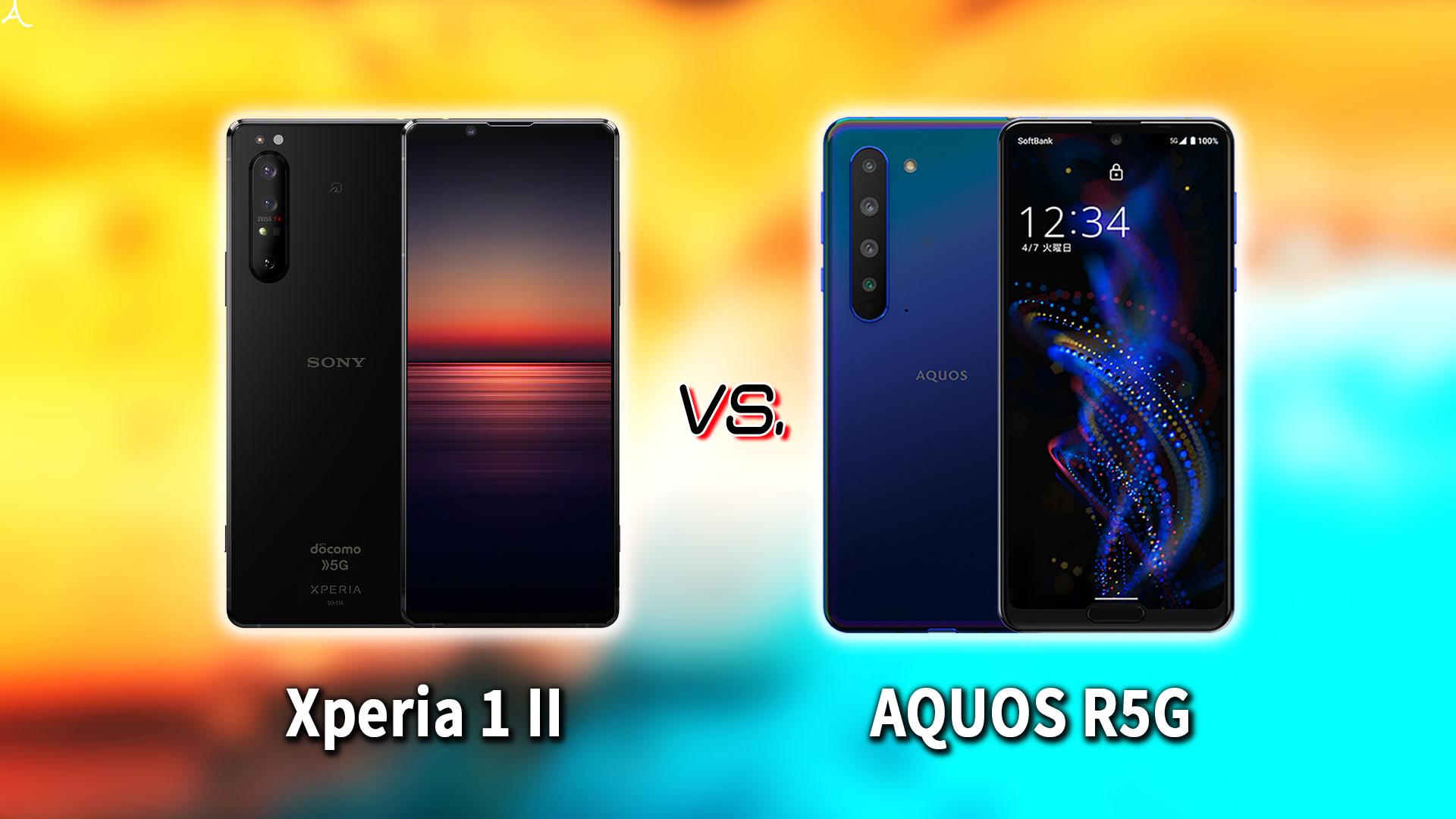 「Xperia 1 II」と「AQUOS R5G」の違いを比較:どっちを買うべき?