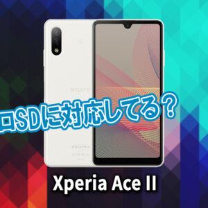 「Xperia Ace II」はマイクロSDに対応してる?おすすめカードと正しい選び方