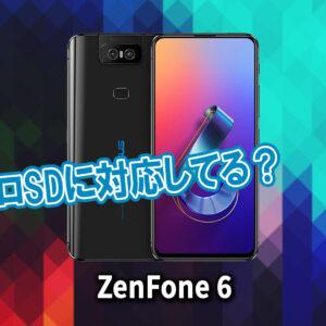 「ZenFone 6」はマイクロSDに対応してる?おすすめカードと正しい選び方
