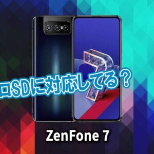 「ZenFone 7/7Pro」はマイクロSDに対応してる?おすすめカードと正しい選び方
